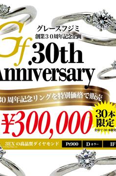 大阪結婚指輪・婚約指輪30thリング