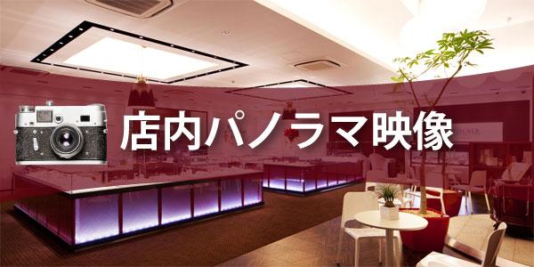 大阪ガーデン店内パノラマ映像