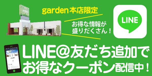 大阪 結婚指輪 婚約指輪 garden LINE登録