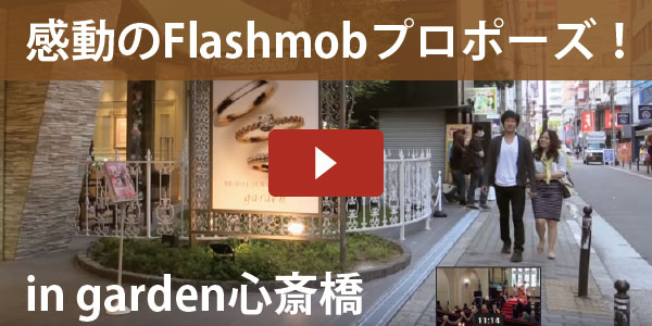 大阪プロポーズ動画