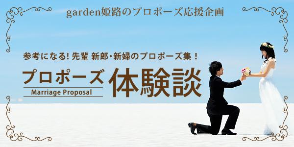 大阪プロポーズ
