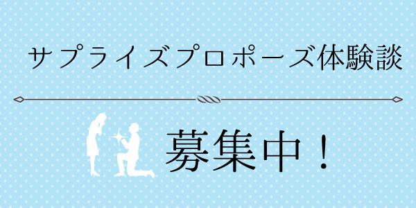 大阪プロポーズ体験談 応募フォーム