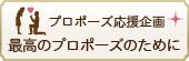 プロポーズ応援企画|大阪でサプライズプロポーズをご検討の方へ