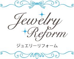 大阪の結婚指輪・婚約指輪garden本店 ジュエリーリフォーム
