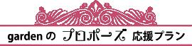 大阪サプライズプロポーズ応援