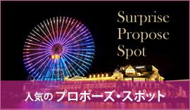 大阪プロポーズ・スポット