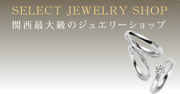 大阪のジュエリーブランドです。結婚指輪や婚約指輪など取り扱い
