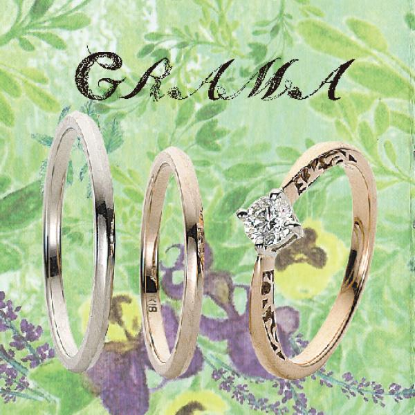 Grama[グラマ]