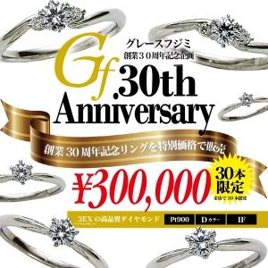 30周年記念リングを特別価格で販売します!