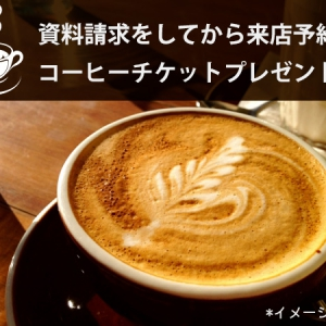 coffeeticket