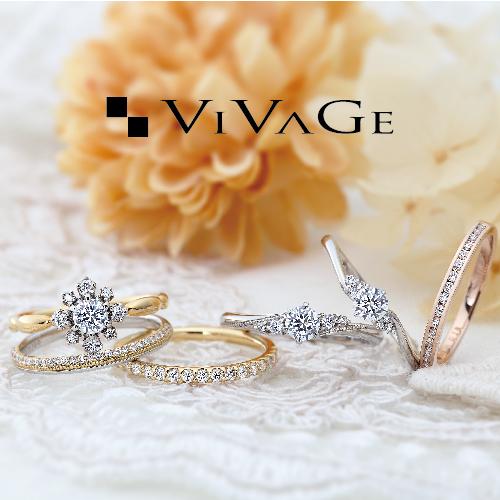 VIVAGE H&Cメレグレードアッププレゼント ~10/31まで