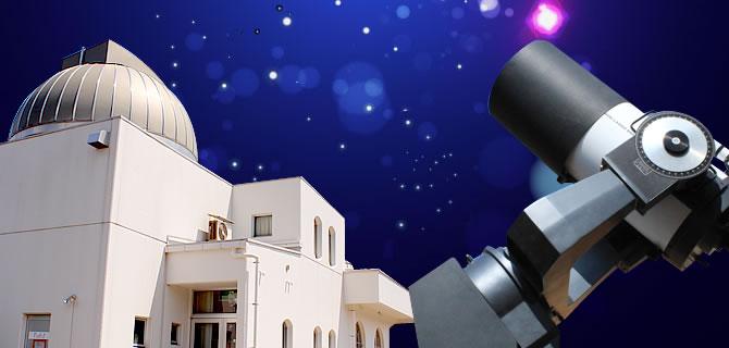 プロポーズ天文台