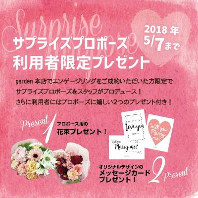 サプライズプロポーズで花束&オリジナルメッセージカードプレゼント 5/7まで!