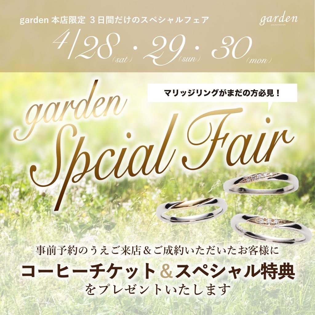 スペシャルフェア!4/28・29・30 30日間限定!!
