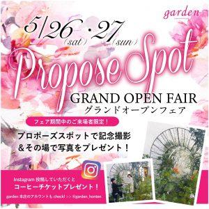 プロポーズスポット☆グランドオープンフェア 5/26(土)・27(日)限定♪