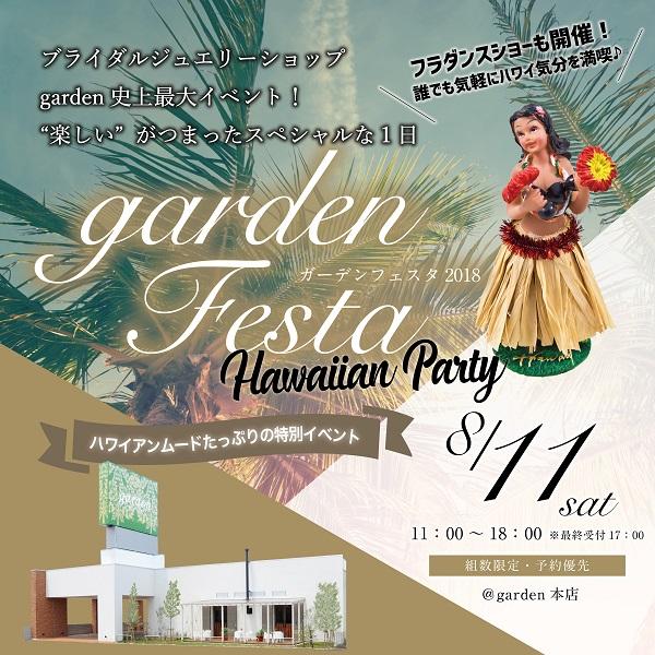 予約殺到中!!gardenフェスタ2018夏★