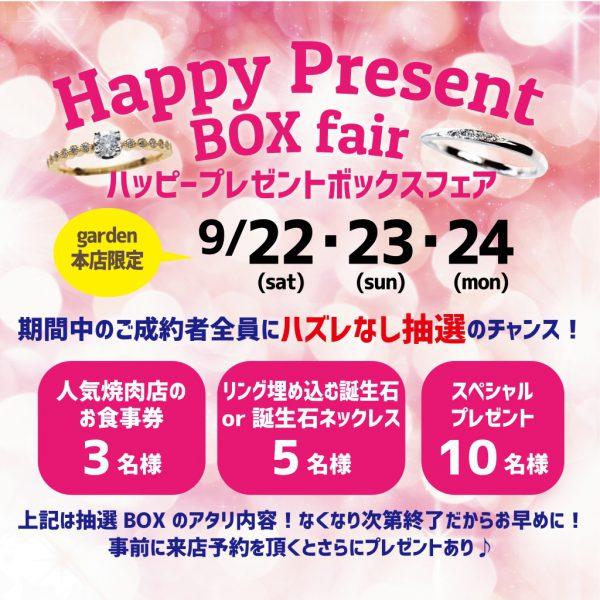 本店限定Happy Present BOX fair 9/22・23・24の3日間