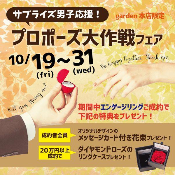 garden本店限定プロポーズ大作戦フェア☆*. 10/31まで