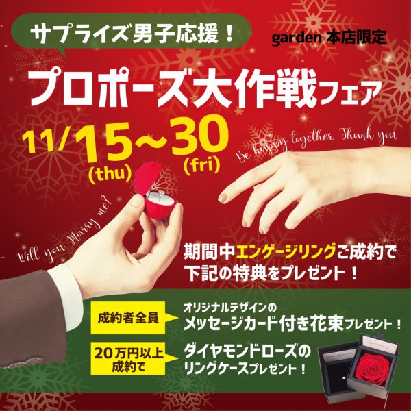 garden本店限定プロポーズ大作戦フェア☆*. 11/30まで