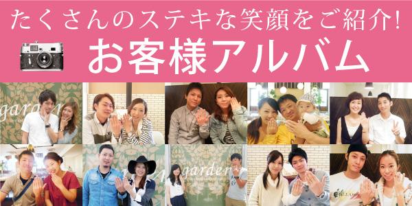 大阪結婚指輪を購入されたお客様アルバム