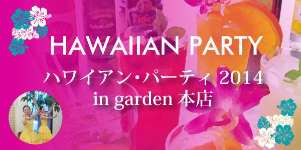 大阪ガーデンハワイアンパーティレポート