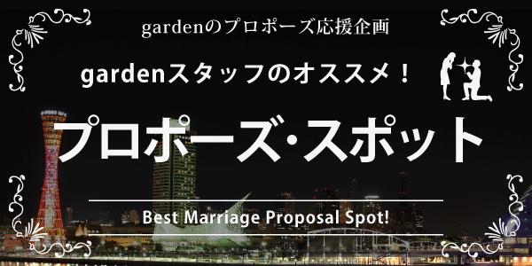 大阪のプロポーズ・スポット