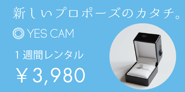 大阪のプロポーズを映像にYESCOMイエスカム