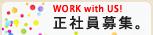 大阪の結婚指輪・婚約指輪求人情報大阪ジュエリーショップ Gardenガーデン本店