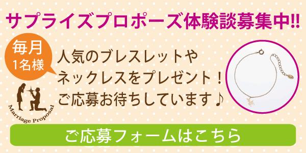 大阪プロポーズ体験談の応募はこちら