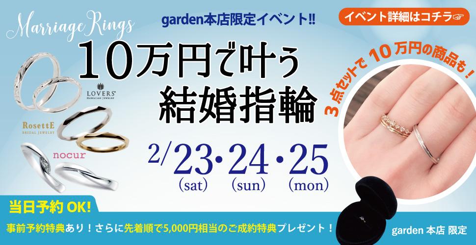 10万円で叶う結婚指輪イベント
