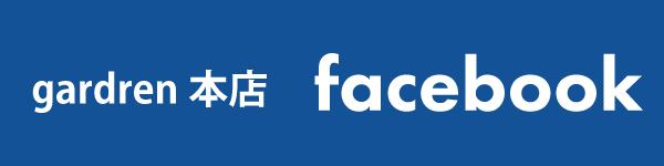 ガーデン本店facebook