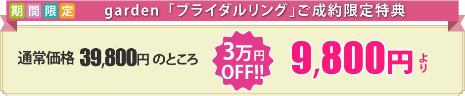 3万円オフ