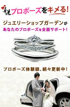 大阪サプライズプロポーズ