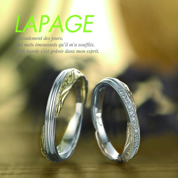 ラパージュのキャナルサンマルタンの結婚指輪で大阪岸和田市の正規取扱店
