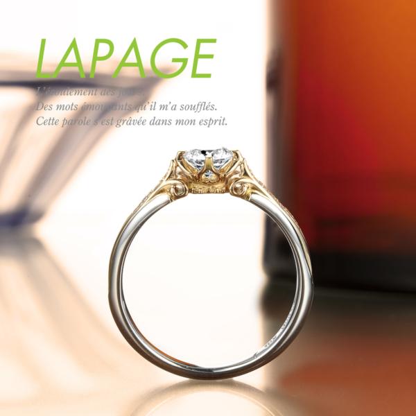 ラパージュの婚約指輪のポンヌフで大阪岸和田市の正規取扱店