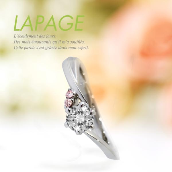 ラパージュの婚約指輪のフリージアで大阪岸和田市の正規取扱店
