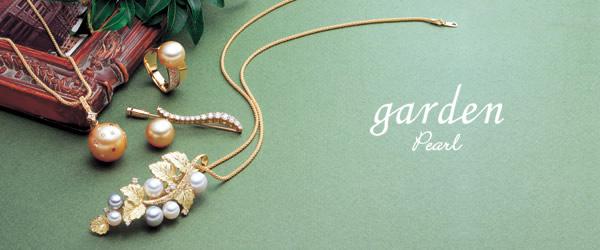 garden pearl(真珠)