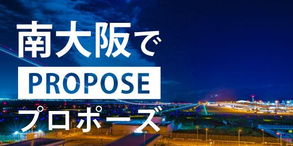 南大阪でプロポーズ