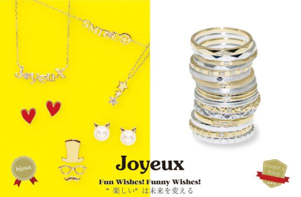 2本で10万円の結婚指輪Joyeuxジョワイユ