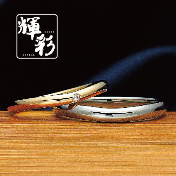 和のテイストで和彫りの結婚指輪で輝彩の皐月大阪・岸和田・堺・南大阪・和歌山の正規取扱店