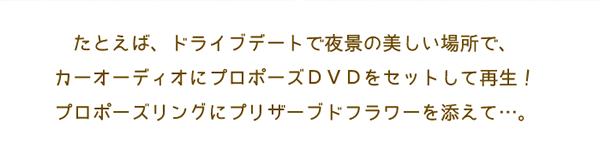 大阪プロポーズDVDとフラワーのプラン