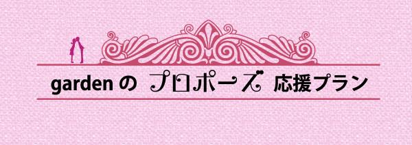 大阪プロポーズ応援企画