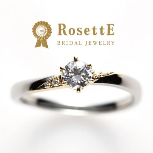 RosettEの婚約指輪デザインの魔法