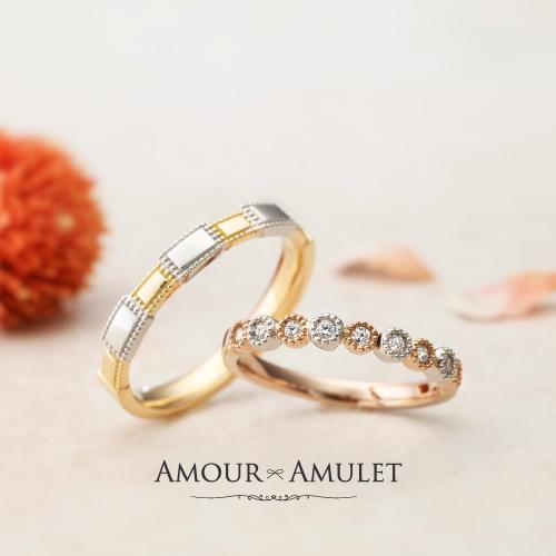 AMOUR AMULET(アムールアミュレット)の結婚指輪