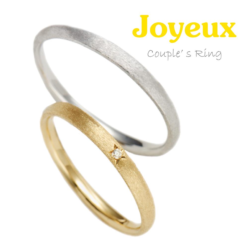 ゴールド結婚指輪 ジョワイユ 10万円結婚指輪