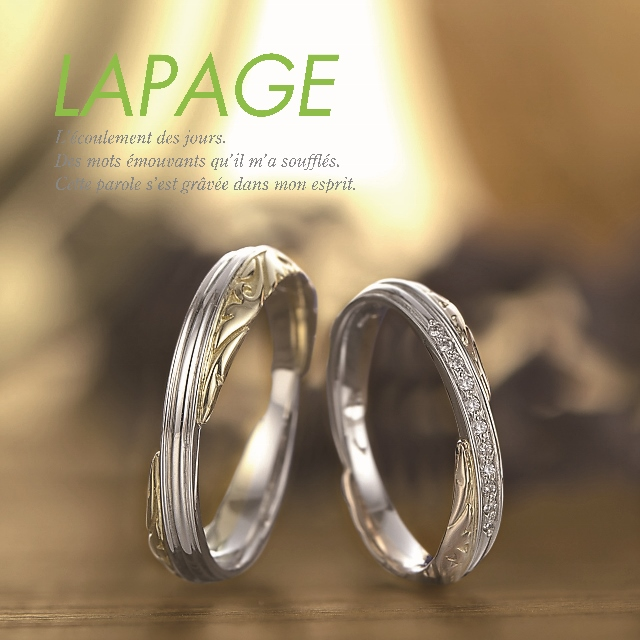 Lapageラパージュ おしゃれな結婚指輪・キャナルサンマルタン 大阪正規取扱店