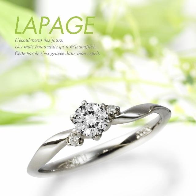 ラパージュのトレフル おしゃれな婚約指輪 大阪