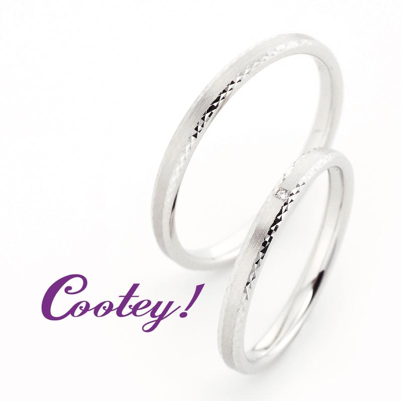 2本で10万円の結婚指輪Cootey!のシェリー