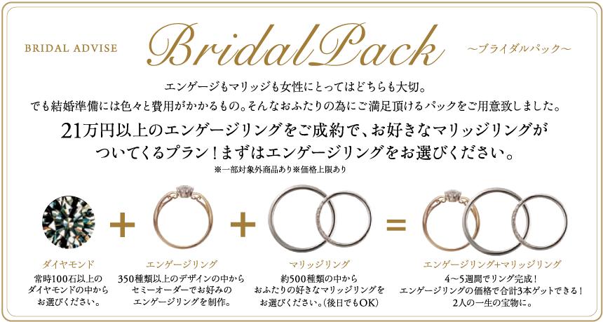 garden_bridalpack