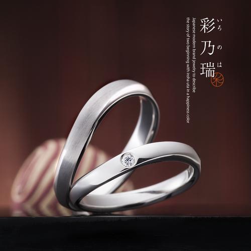 綾なす心 イロノハ結婚指輪